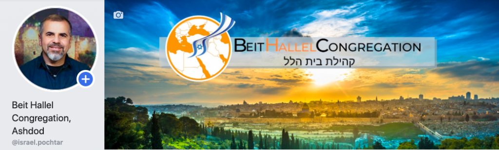 Beit Hallel Facebook page